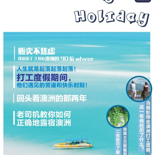 WHV杂志《working holiday》第三期——那些打工度假中的得与失